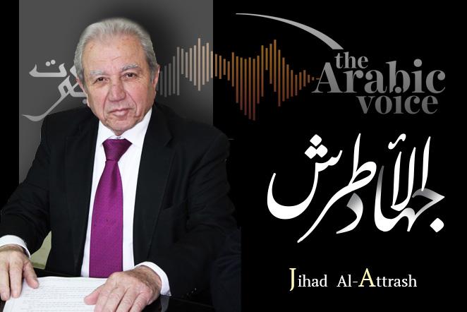 Jihad Al-Attrash